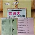 屏東吉瑞夫手作廚房菜單page41.jpg