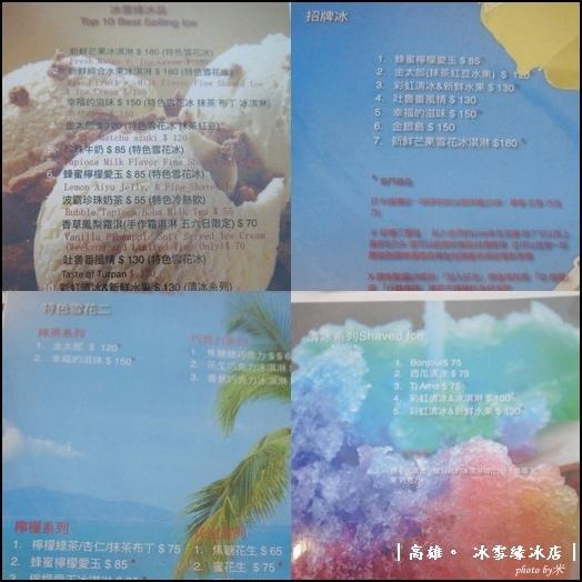 高雄冰雪緣冰店page21.jpg