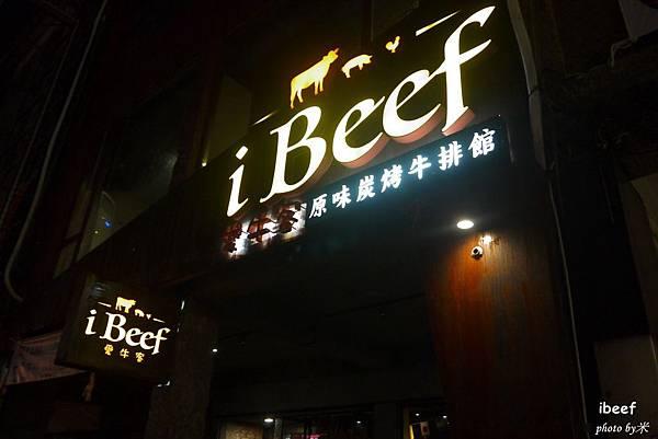 愛牛客原味炭烤牛排館-ibeefP1610051_調整大小1.JPG