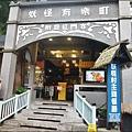 溪頭-妖怪村明山森林會館P1540393_調整大小1.JPG