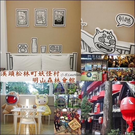 溪頭-妖怪村明山森林會館page1.jpg