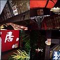 溪頭-妖怪村明山森林會館page91.jpg