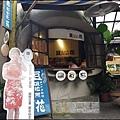 溪頭松林町妖怪村P1280900_調整大小1.JPG