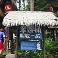 溪頭松林町妖怪村P1540439_調整大小1.JPG