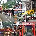 溪頭松林町妖怪村page1.jpg