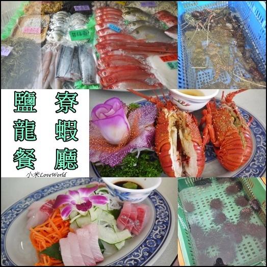 花蓮鹽寮龍蝦餐廳page11.jpg