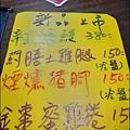 屏東東隆堂菜單P1610286_調整大小1.JPG