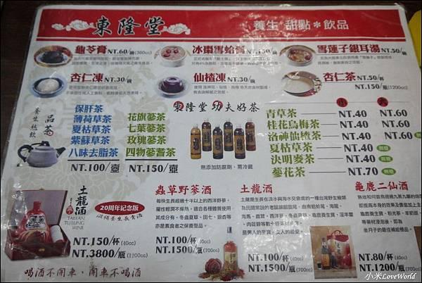 屏東東隆堂菜單P1610289_調整大小1.JPG