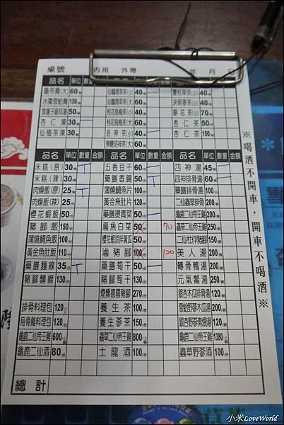 屏東東隆堂菜單P1610290_調整大小1.JPG
