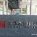 彰化福泰商務飯店Forte Hotel ChanghuaP1580802_調整大小1.JPG