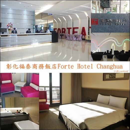 彰化福泰商務飯店Forte Hotel Changhuapage1.jpg