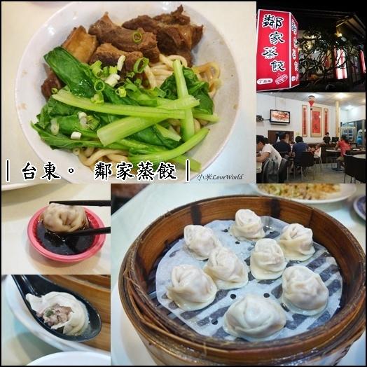 台東鄰家蒸餃page11.jpg
