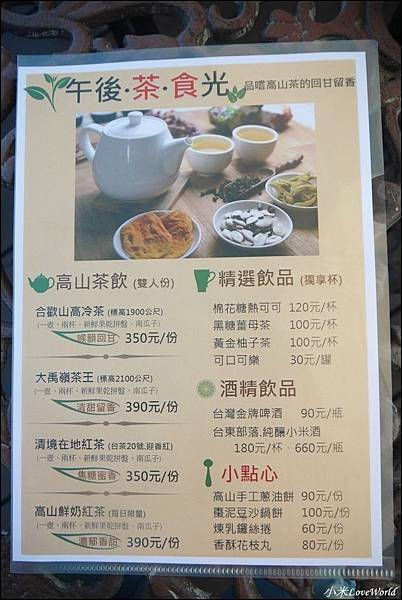 清境山中小廚房P1620335_調整大小1.JPG