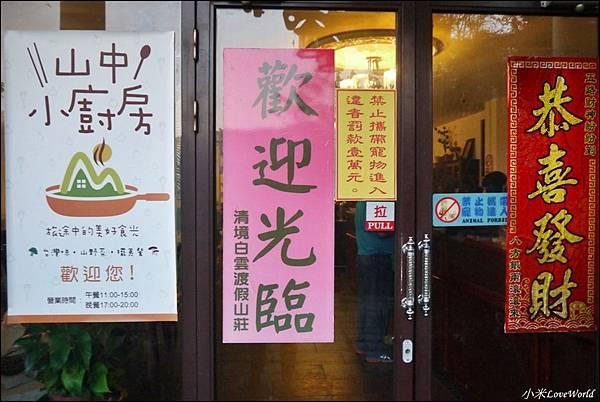 清境山中小廚房P1620438_調整大小1.JPG
