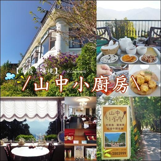 清境山中小廚房page1.jpg