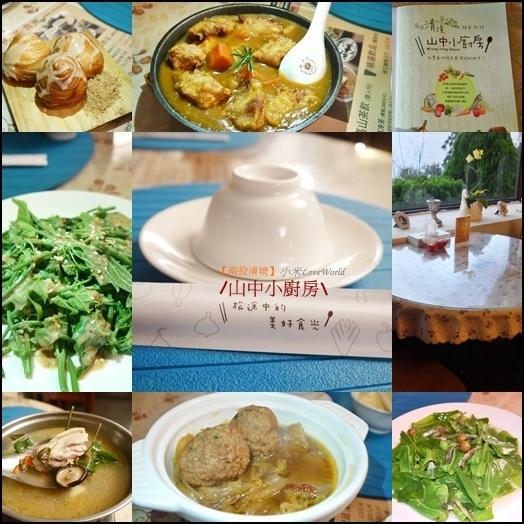 清境山中小廚房page11