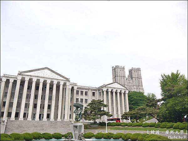 韓國慶熙大學P1430528_調整大小1.JPG