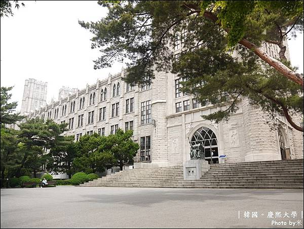 韓國慶熙大學P1430566_調整大小1.JPG