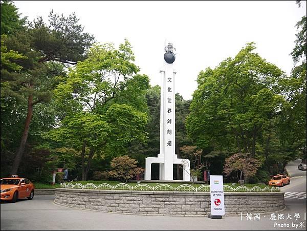 韓國慶熙大學P1430570_調整大小1.JPG