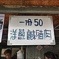 小觀山古早味鹹粿P1600773_調整大小1.JPG