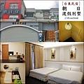 台東民宿朝日渡假別墅page1.jpg