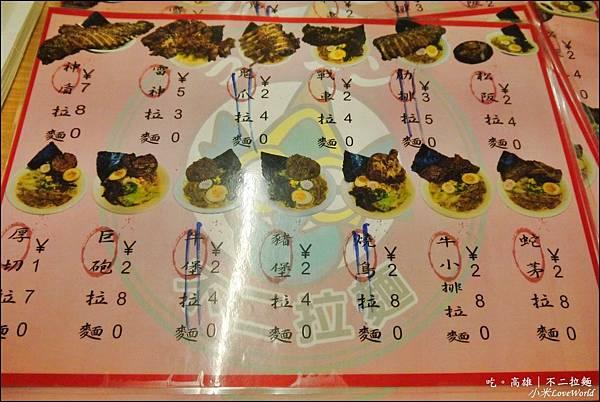不二拉麵 (鳳山文濱店)菜單P1620981_調整大小1.JPG