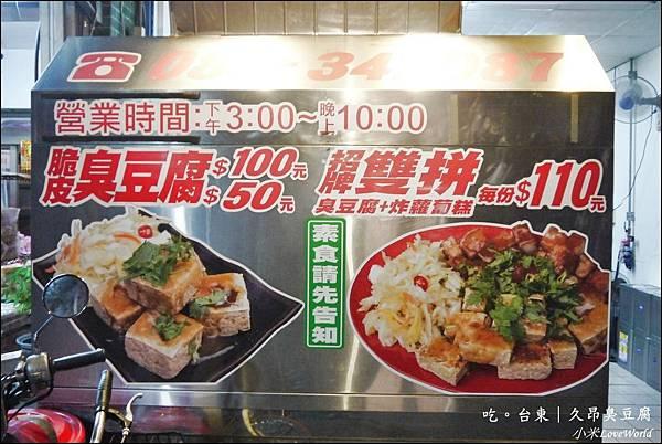 台東久昂臭豆腐P1610506_調整大小1.JPG