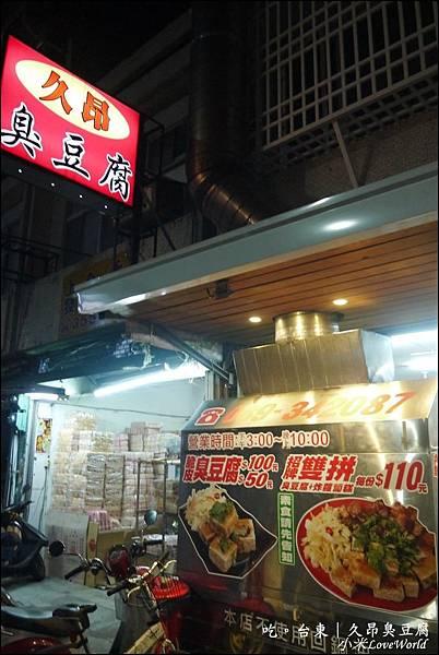 台東久昂臭豆腐P1610507_調整大小1.JPG