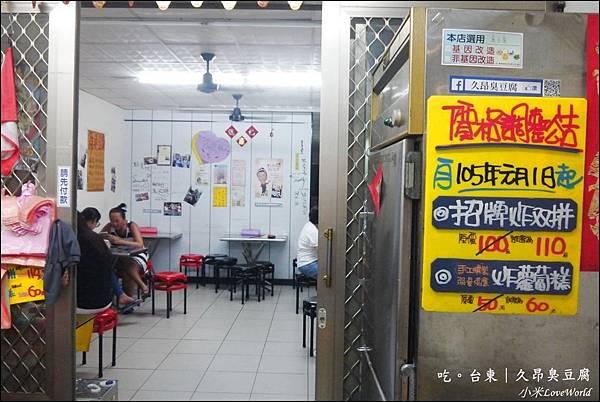 台東久昂臭豆腐P1610508_調整大小1.JPG