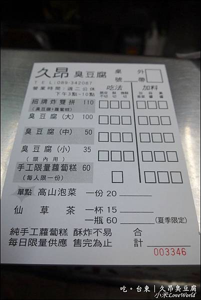 台東久昂臭豆腐P1610512_調整大小1.JPG