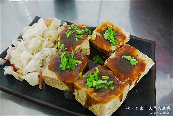 台東久昂臭豆腐P1610516_調整大小1.JPG