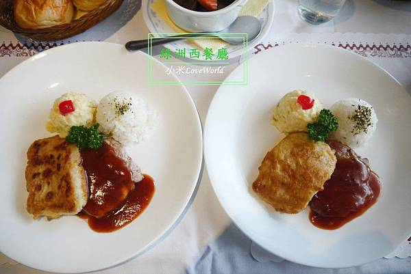 高雄綠洲西餐廳P1590028_調整大小.JPG
