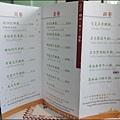 高雄綠洲西餐廳菜單P1590035_調整大小1.JPG