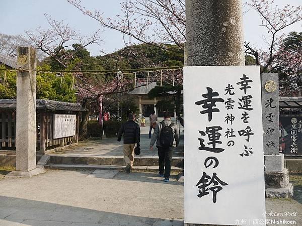 日本九州西公園NishikoenP1500979_調整大小1.JPG