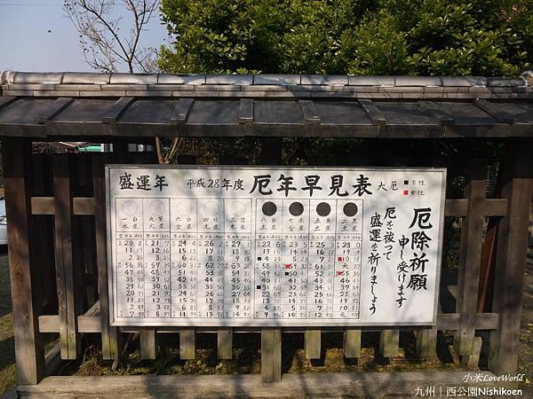 日本九州西公園NishikoenP1500983_調整大小1.JPG