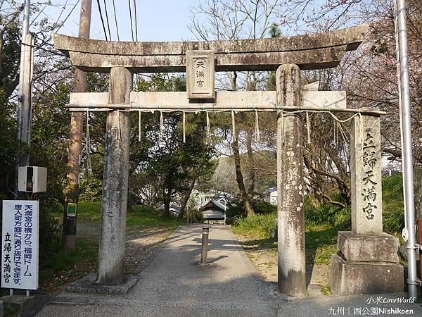 日本九州西公園NishikoenP1510013_調整大小1.JPG