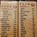 樂座爐端燒 RAKUZA Robatayaki 崇德店菜單P1630494_調整大小1.JPG