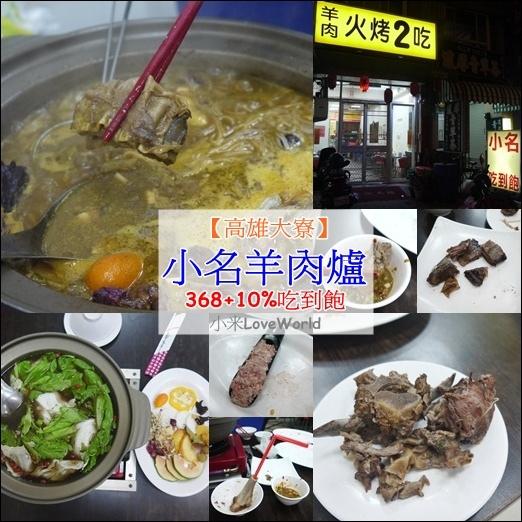高雄小名羊肉爐page1.jpg