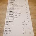 高雄冰屋前鎮店菜單P1640100_調整大小1.JPG