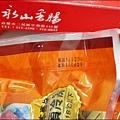 永山香腸P1630961_調整大小1.JPG