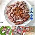 永山香腸page1.jpg