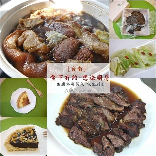 台南食下有約想法廚房page1.jpg