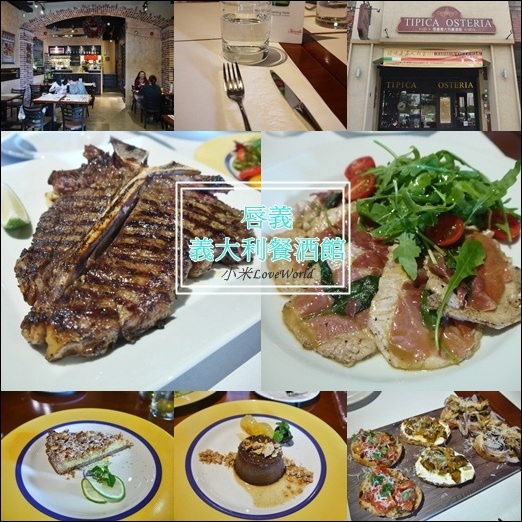 唇義義大利餐酒館page1.jpg