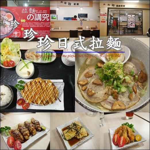 珍珍珍日式拉麵 南紡店page1.jpg