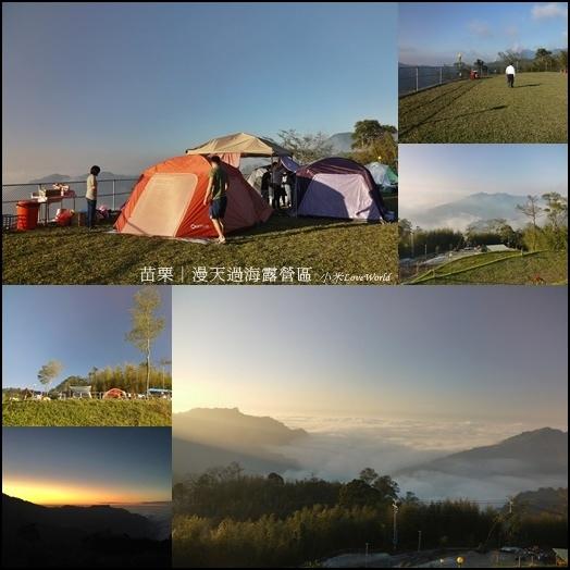 苗栗泰安漫天過海露營區page11.jpg