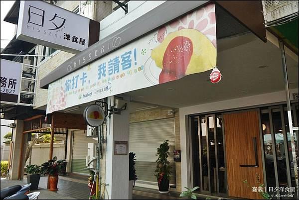 嘉義日夕洋食屋P1650297_調整大小1.JPG