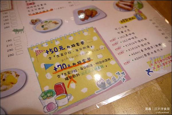 嘉義日夕洋食屋P1650308_調整大小1.JPG