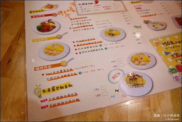 嘉義日夕洋食屋菜單P1650312_調整大小1.JPG