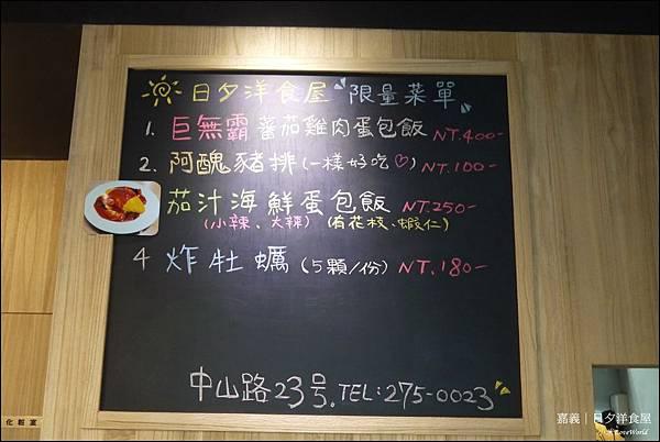 嘉義日夕洋食屋P1650423_調整大小1.JPG