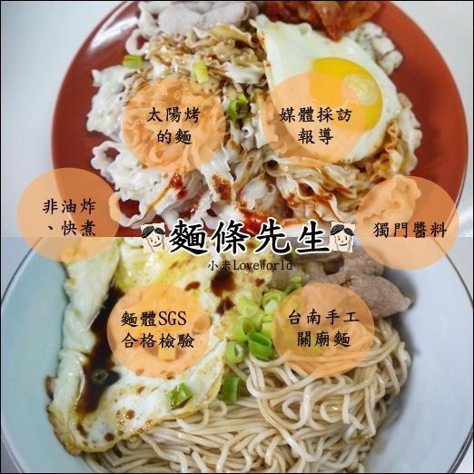 麵條先生Mr. Noodlepage2.jpg
